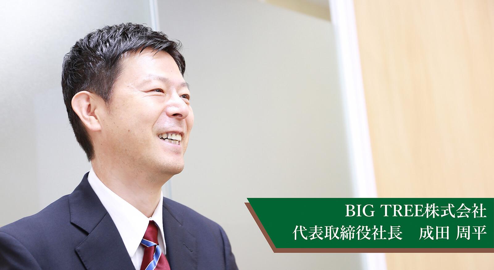 BIG TREE株式会社 代表取締役社長成田 周平