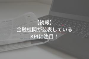 金融機関が公表している共通KPIに注目