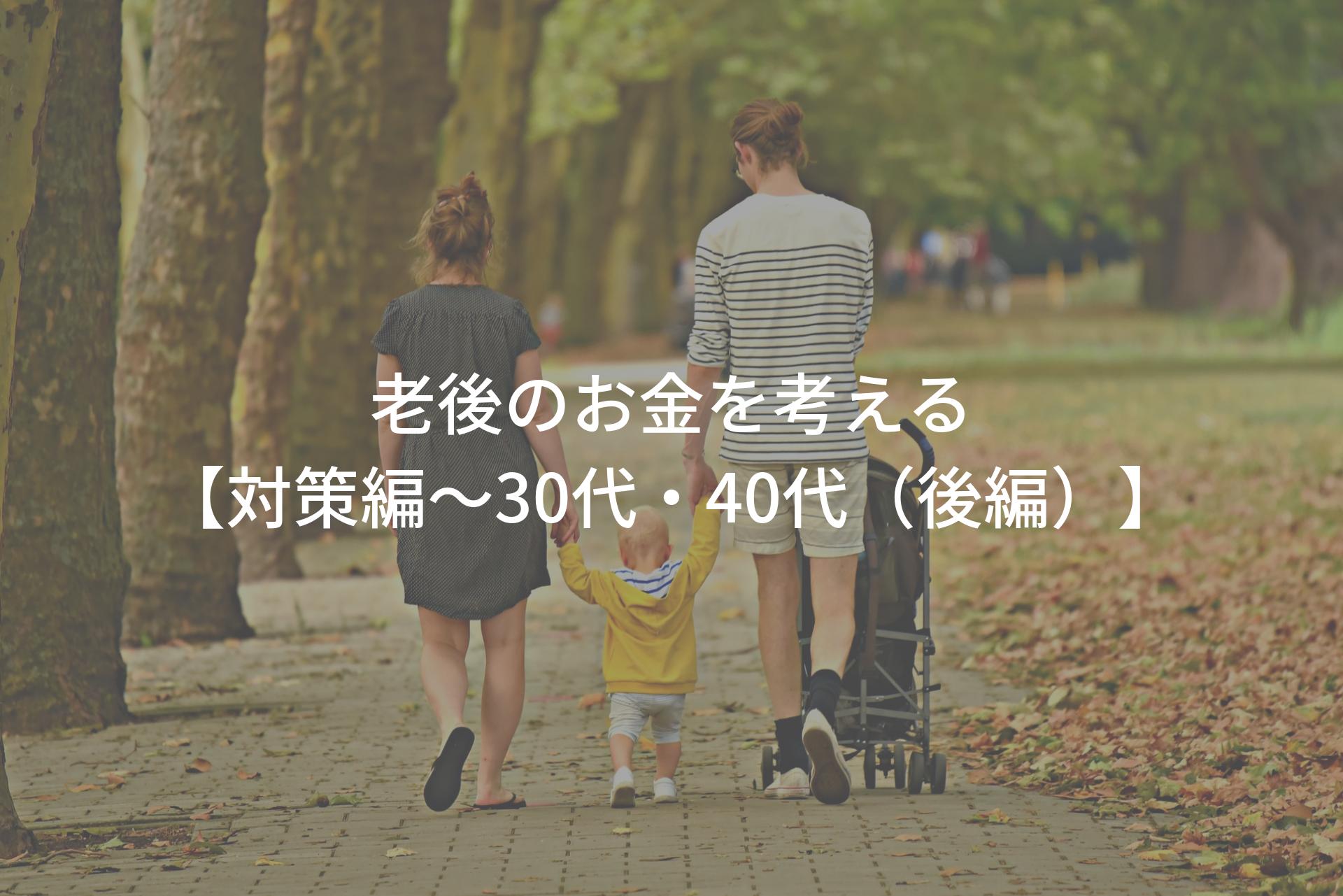 老後のお金を考える【対策編~30代・40代(後編)】
